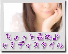 カテゴリ用セミディ加工済み.jpg
