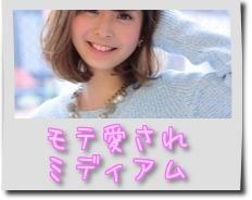 カテゴリ用モテ愛され加工済み.jpg