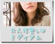 カテゴリ用大人可愛い加工済み.jpg